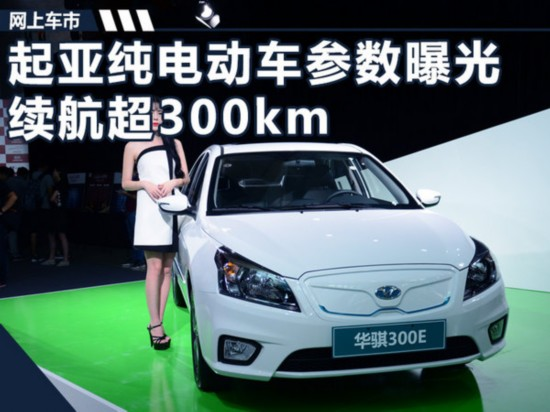 东风悦达起亚纯电动车参数曝光 续航超300km-图1