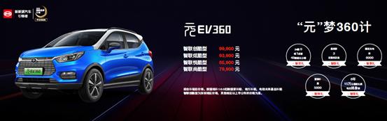 """比亚迪组建""""纯电矩阵""""大秀深港澳车展 元EV360深圳上市!101.jpg"""