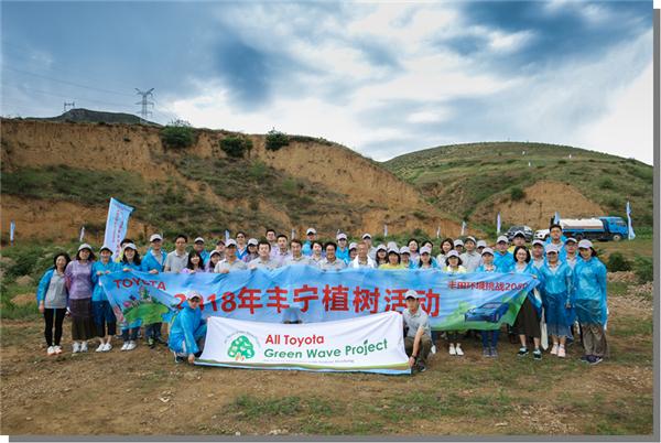 【新闻稿】丰田在河北丰宁举办18周年植树造林活动0630213.jpg