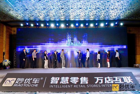 妙优车在深圳启动专营体验店大开发计划707.jpg
