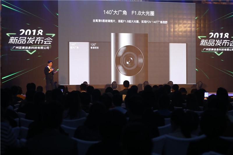 """广州亚美信息科技有限公司发布""""车智汇-U视""""行车记录仪等科技产品"""