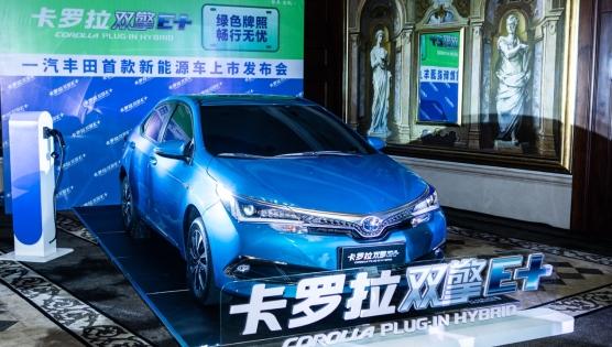 卡罗拉双擎E+广州上市  补贴后18.98万元起