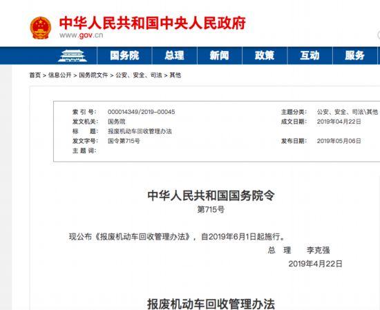 汽车报废新规6月1日起实施