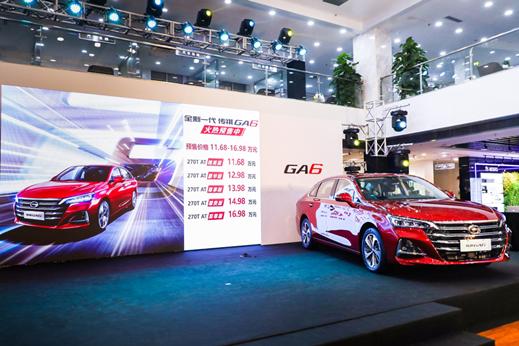 【新聞稿】11.68萬元-16.98萬元全新一代傳祺GA6開啟預售121.png