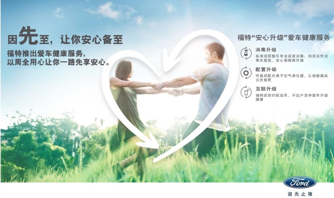 """4、""""安心升級""""愛車健康服務.jpg"""