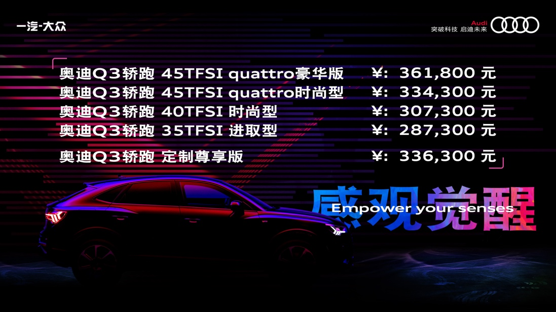 奥迪Q3轿跑正式上市  售价28.73