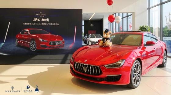 玛莎拉蒂首款混合动力车型新Ghibli广州上市